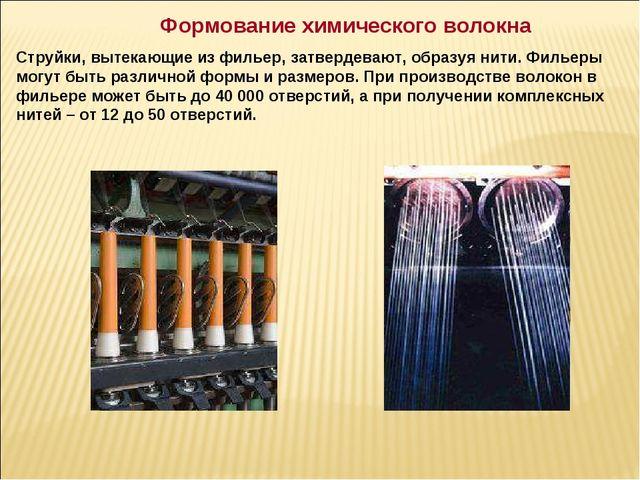 Формование химического волокна Струйки, вытекающие из фильер, затвердевают, о...