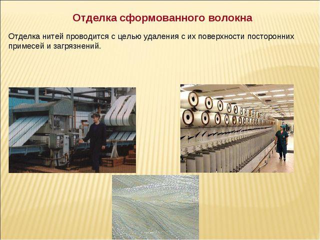 Отделка сформованного волокна Отделка нитей проводится с целью удаления с их...