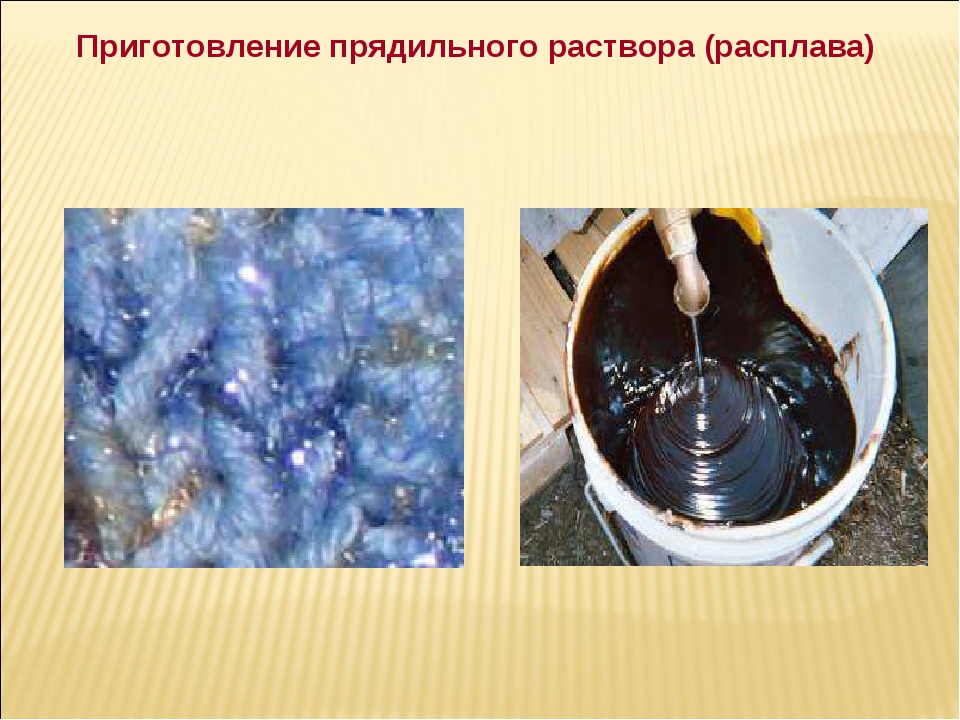 Приготовление прядильного раствора (расплава)