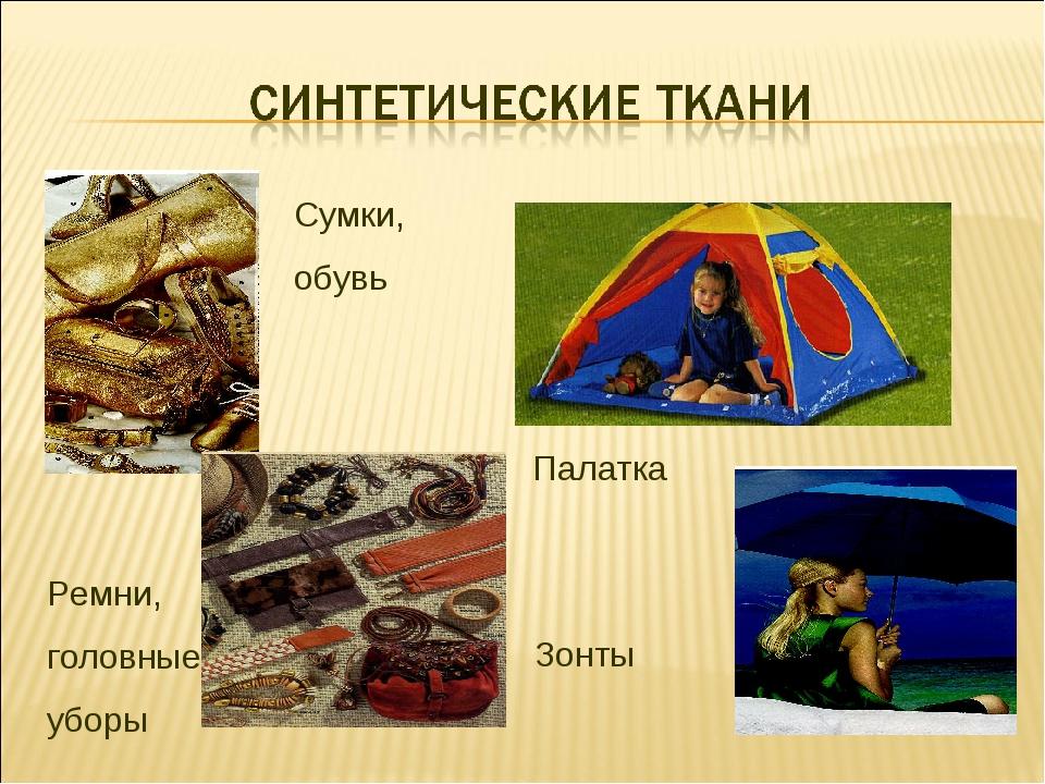 Сумки, обувь Ремни, головные уборы Палатка Зонты