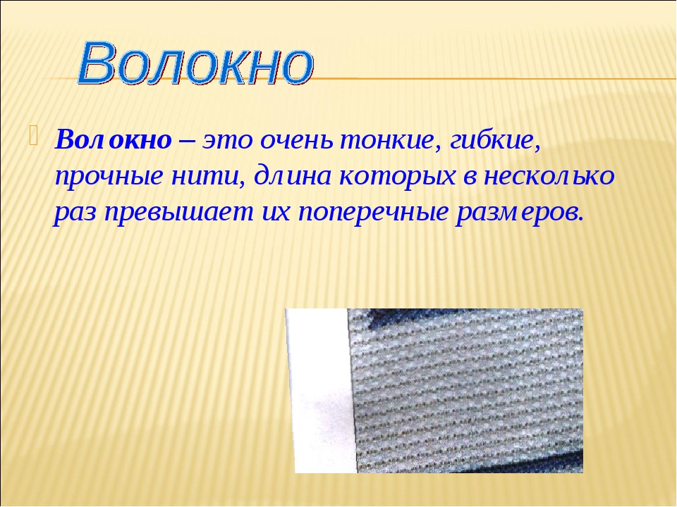 Волокно – это очень тонкие, гибкие, прочные нити, длина которых в несколько р...