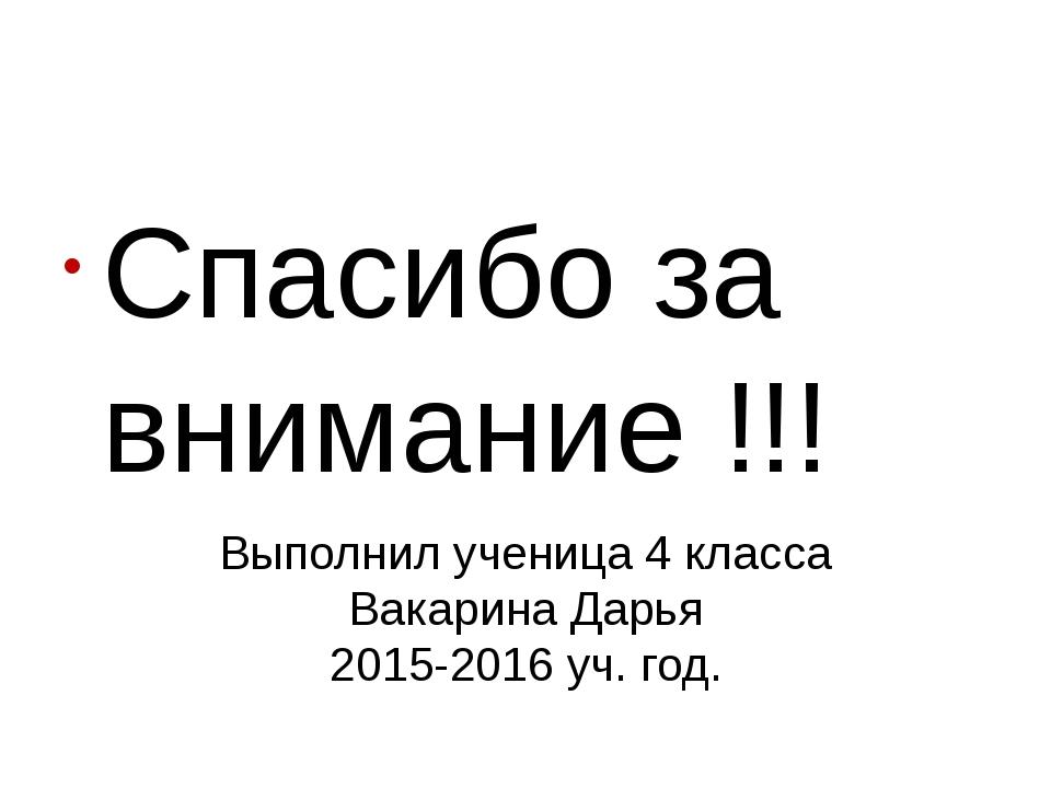Спасибо за внимание !!! Выполнил ученица 4 класса Вакарина Дарья 2015-2016 у...