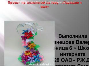 Проект по технологии на тему : «Парящая чаша» Выполнила Кузнецова Валерия. Уч