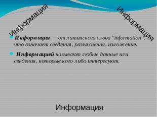 """Информация Информация Информация Информация— от латинского слова """"informatio"""