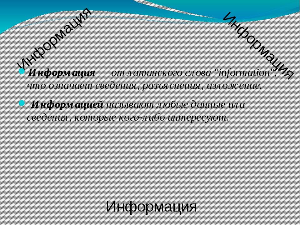 """Информация Информация Информация Информация— от латинского слова """"informatio..."""