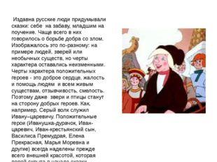 Издавна русские люди придумывали сказки: cебе на забаву, младшим на поучение