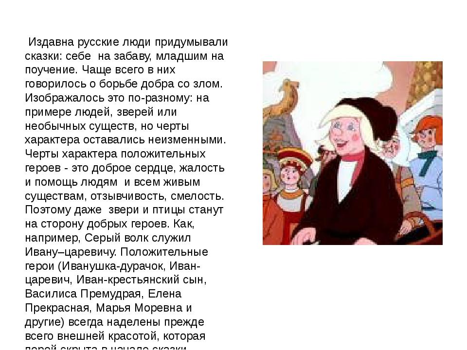 Издавна русские люди придумывали сказки: cебе на забаву, младшим на поучение...