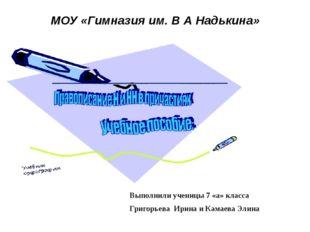 МОУ «Гимназия им. В А Надькина» Выполнили ученицы 7 «а» класса Григорьева Ири