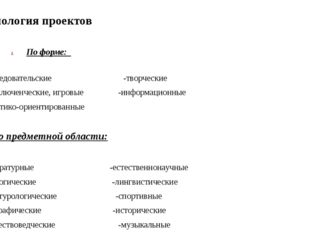 Типология проектов По форме: -исследовательские -творческие -приключенческие,