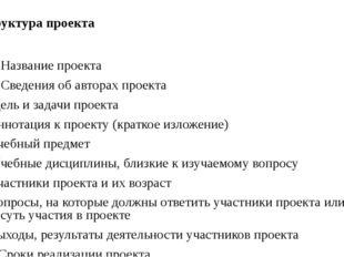 Структура проекта Название проекта Сведения об авторах проекта 3. Цель и зада