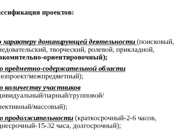 Классификация проектов: 1.по характеру доминирующей деятельности (поисковый,...