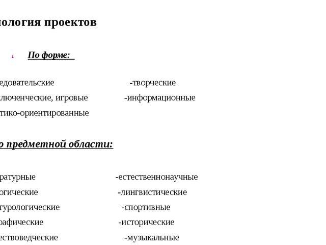 Типология проектов По форме: -исследовательские -творческие -приключенческие,...