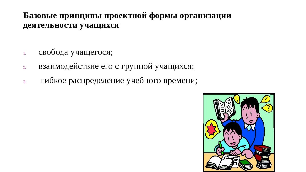 Базовые принципы проектной формы организации деятельности учащихся свобода уч...
