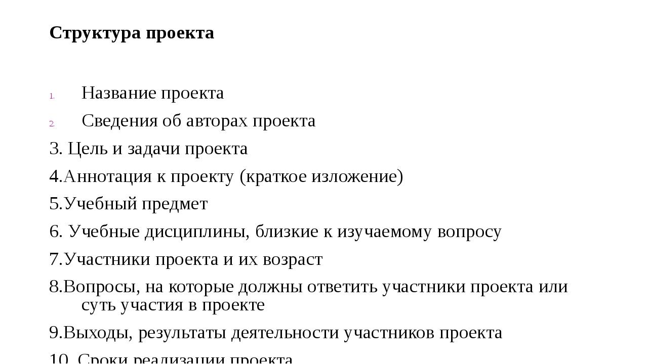 Структура проекта Название проекта Сведения об авторах проекта 3. Цель и зада...