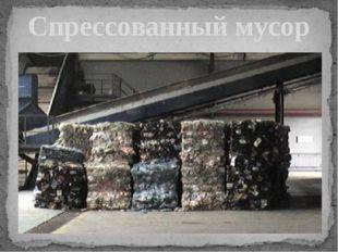Спрессованный мусор