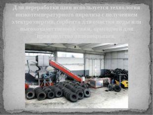 Для переработки шин используется технология низкотемпературного пиролиза с по