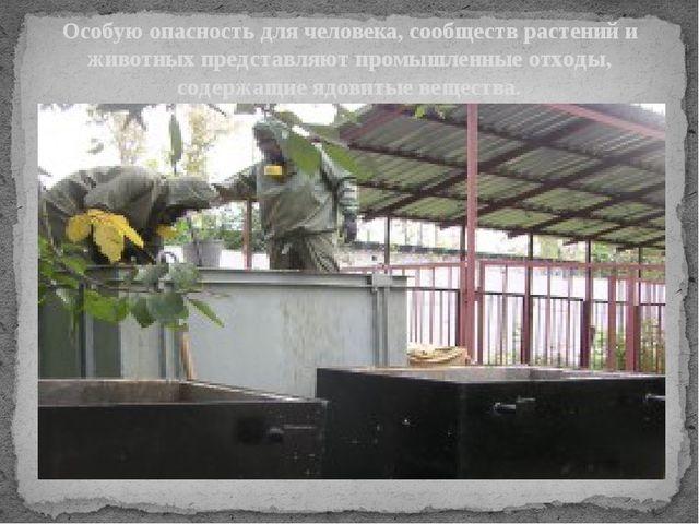 Особую опасность для человека, сообществ растений и животных представляют про...