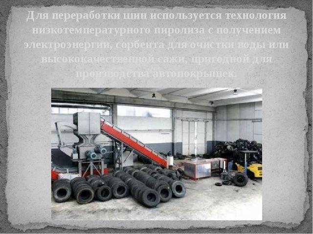 Для переработки шин используется технология низкотемпературного пиролиза с по...