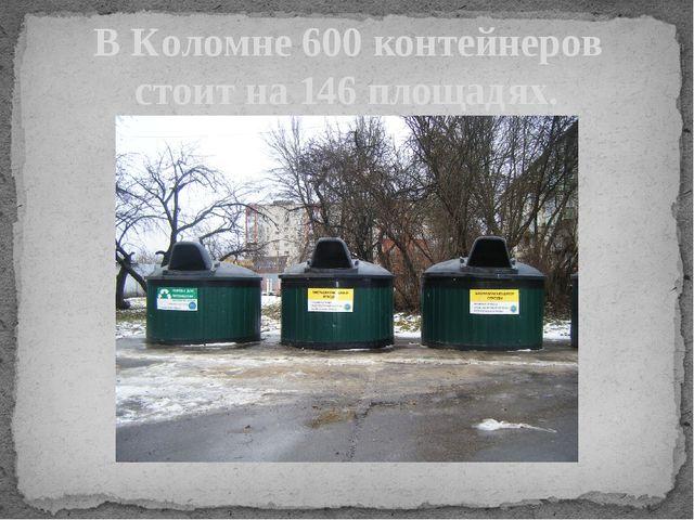 В Коломне 600 контейнеров стоит на 146 площадях.