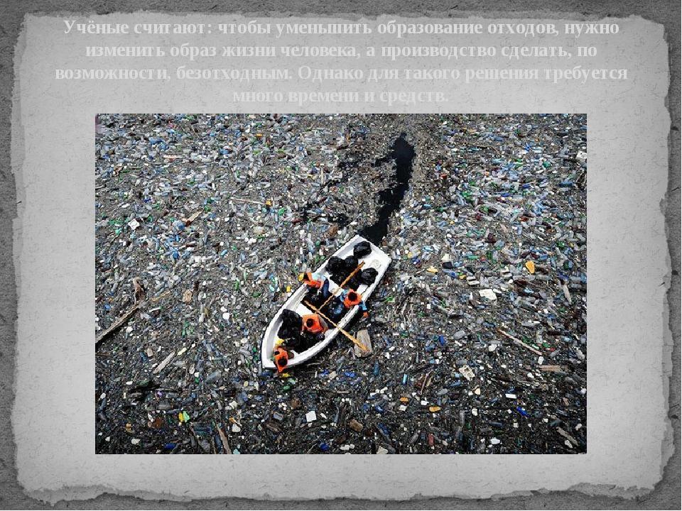 Учёные считают: чтобы уменьшить образование отходов, нужно изменить образ жиз...