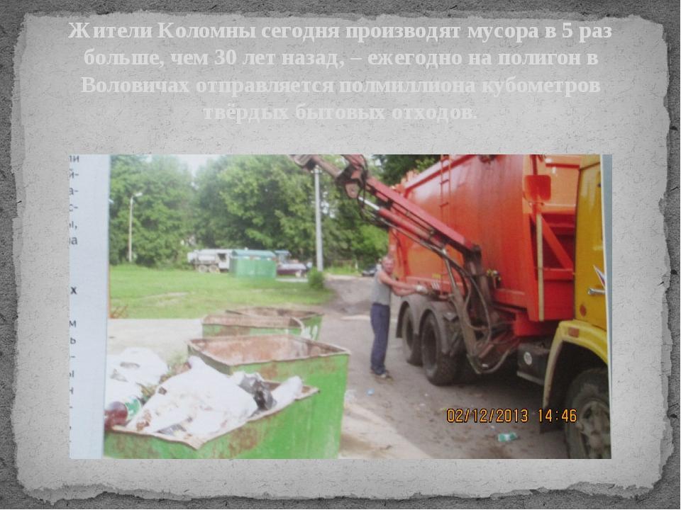 Жители Коломны сегодня производят мусора в 5 раз больше, чем 30 лет назад, –...