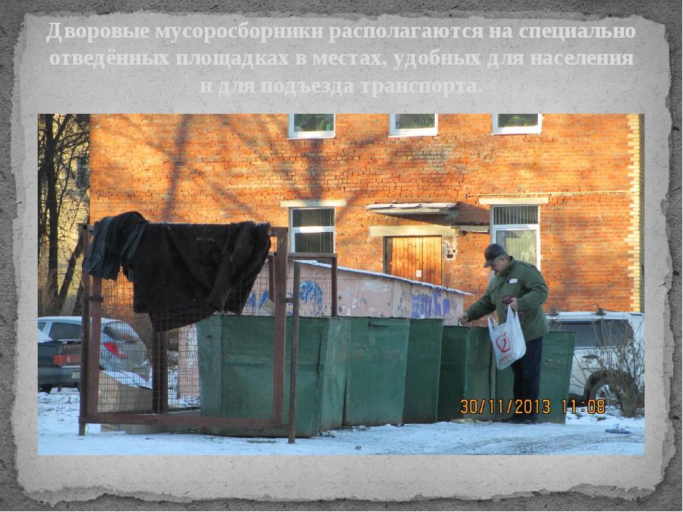 Дворовые мусоросборники располагаются на специально отведённых площадках в ме...
