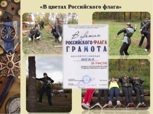 «В цветах Российского флага»