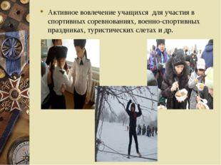 Активное вовлечение учащихся для участия в спортивных соревнованиях, военно-с