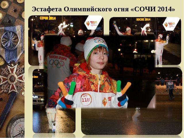 Эстафета Олимпийского огня «СОЧИ 2014»