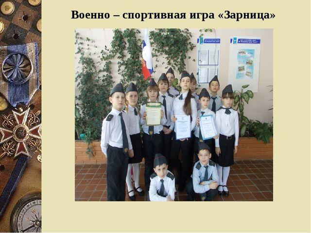 Военно – спортивная игра «Зарница»
