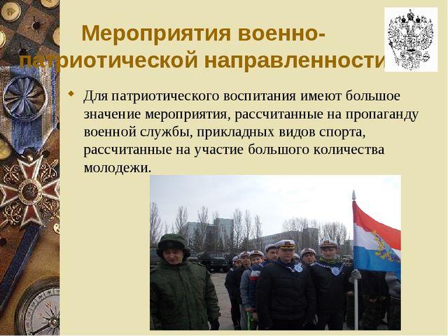 Мероприятия военно-патриотической направленности Для патриотического воспитан...
