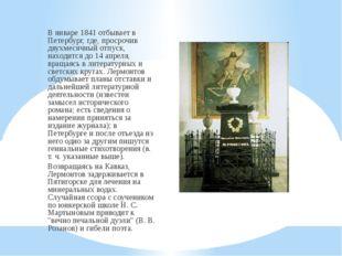 В январе 1841 отбывает в Петербург, где, просрочив двухмесячный отпуск, наход