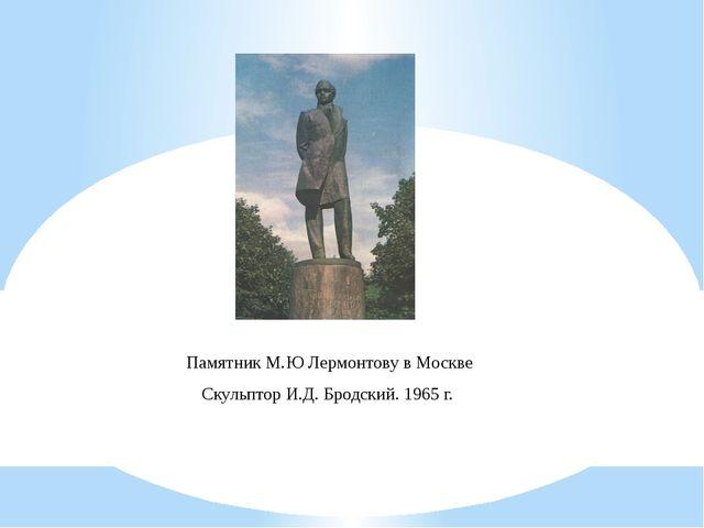 Памятник М.Ю Лермонтову в Москве Скульптор И.Д. Бродский. 1965 г.