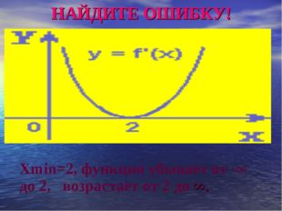 НАЙДИТЕ ОШИБКУ! Xmin=2, функция убывает от -∞ до 2, возрастает от 2 до ∞.