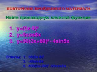 Найти производную сложной функции 1. y=(5x-9)6 2. y=5cos8x 3. y=50(2x+69)4 -