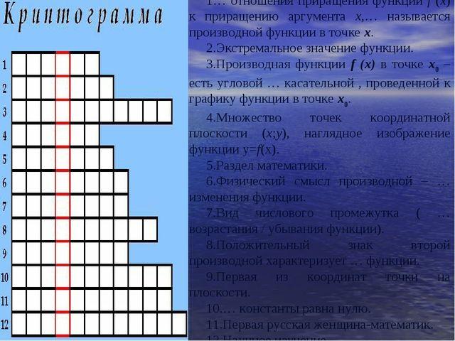 1… отношения приращения функции f (x) к приращению аргумента x,… называется п...