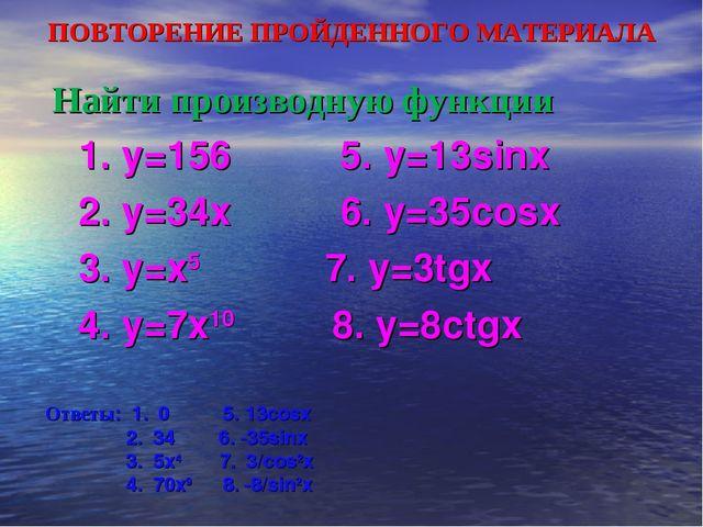ПОВТОРЕНИЕ ПРОЙДЕННОГО МАТЕРИАЛА Найти производную функции 1. y=156 5. y=13si...
