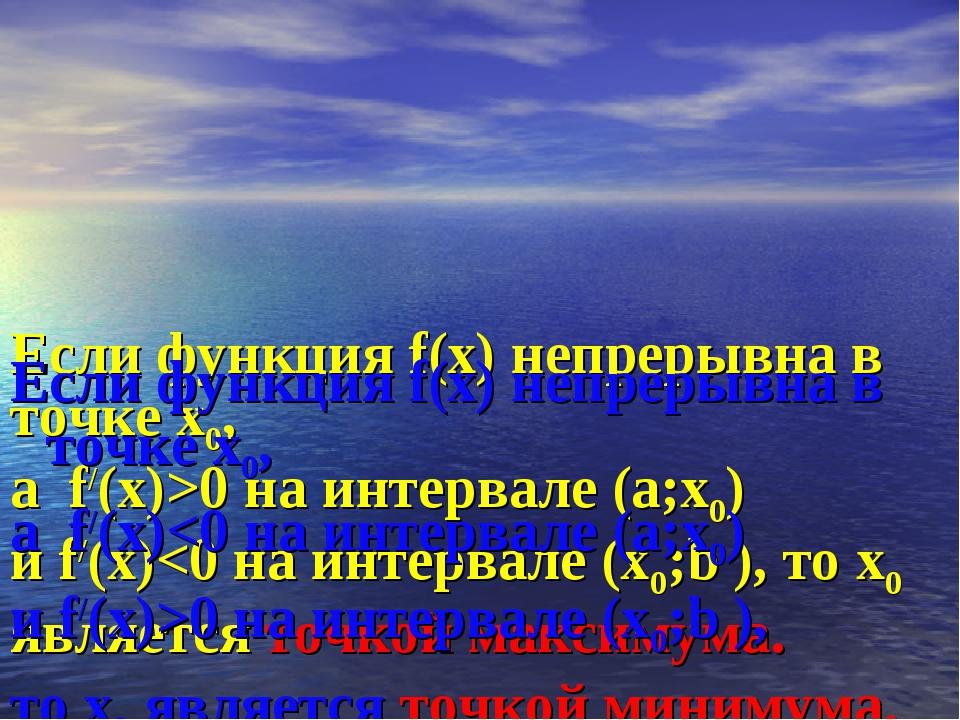 Если функция f(x) непрерывна в точке х0, а f/(х)>0 на интервале (a;х0) и f/(х)