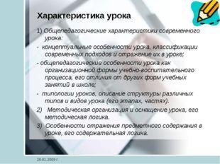 Характеристика урока 1) Общепедагогические характеристики современного урока: