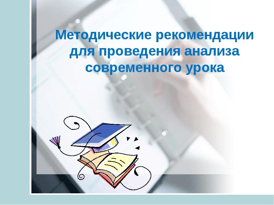 Методические рекомендации для проведения анализа современного урока