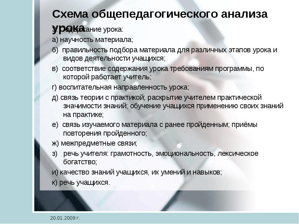 Схема анализа урока русского языка фото 433
