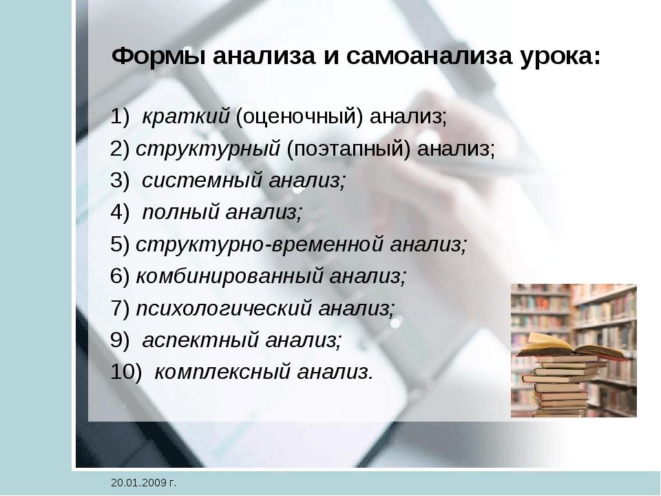 Формы анализа и самоанализа урока: 1) краткий (оценочный) анализ; 2) структур...