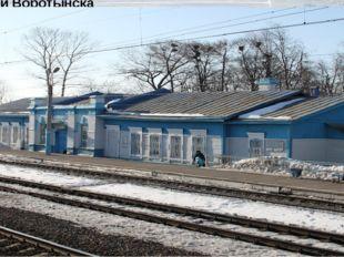 Вблизи Воротынска началось строительство станции, определившее судьбу этого и