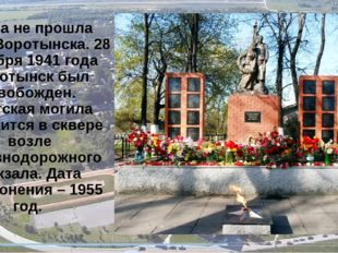 Война не прошла мимо Воротынска. 28 декабря 1941 года Воротынск был освобожде