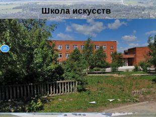 Школа искусств