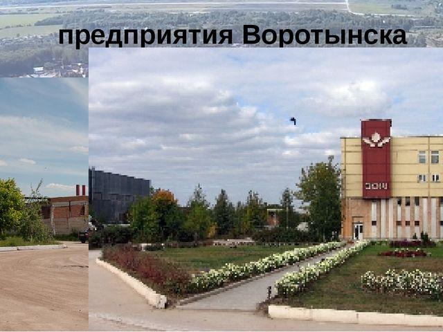 предприятия Воротынска