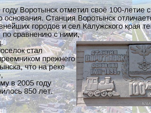 В 1999 году Воротынск отметил своё 100-летие со дня его основания. Станция Во...