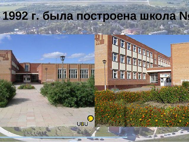 В 1992 г.была построена школа №2