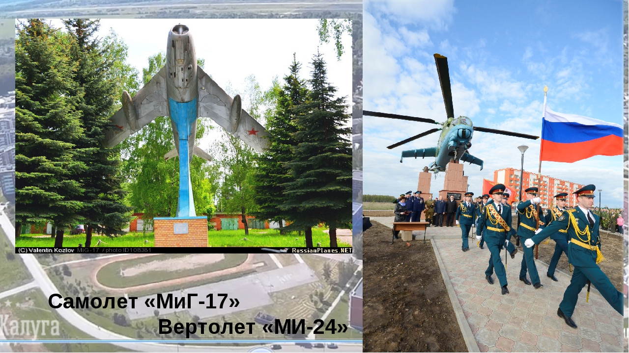 Самолет «МиГ-17» Вертолет «МИ-24»