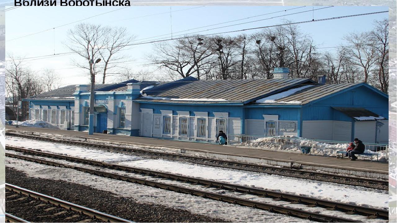 Вблизи Воротынска началось строительство станции, определившее судьбу этого и...